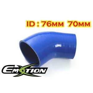 76mm 70mm Silicone 45 Degree Reducer Hose Blue - Emotion ( EASHU04A-7076B )